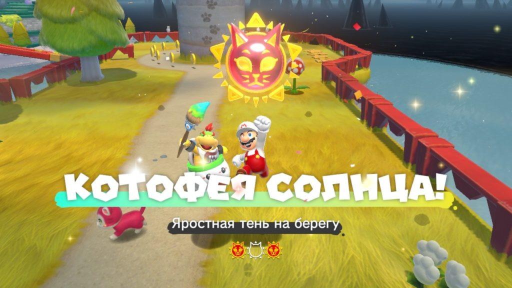 Обзор: Super Mario 3D World + Bowser's Fury - Усы, лапы и хвост 25