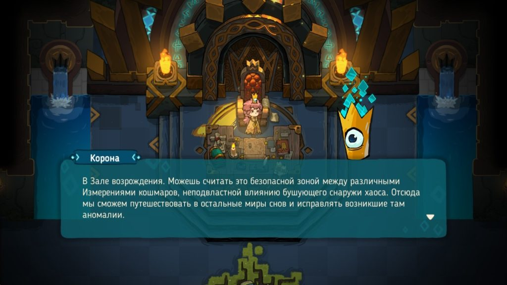 Обзор: Crown Trick - Принцесса в процедурном царстве 5