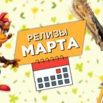Календарь релизов - март 2021-го 1