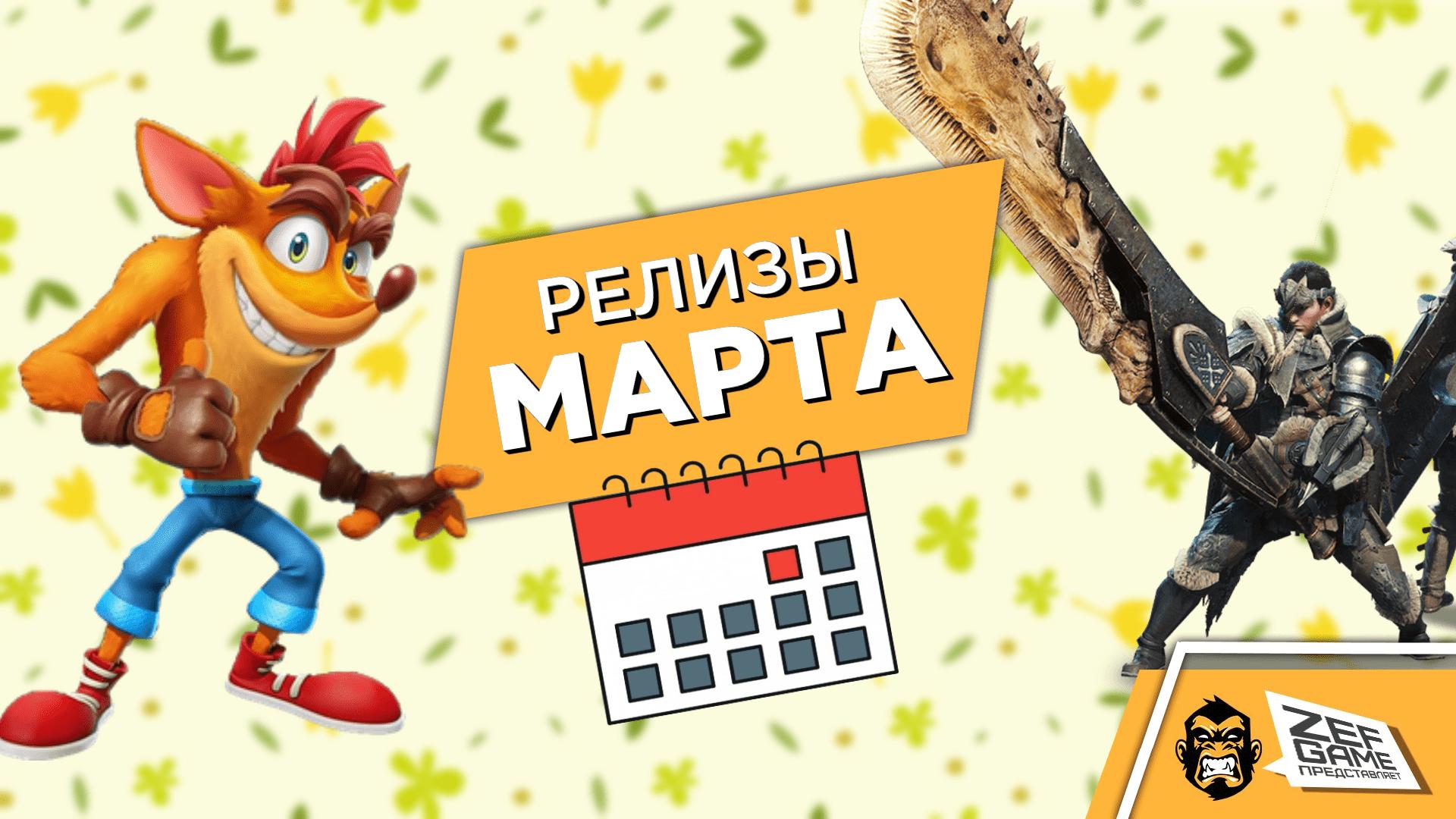 Календарь релизов - март 2021-го 2