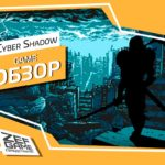 Сyber Shadow - Сложно, но так и надо 17