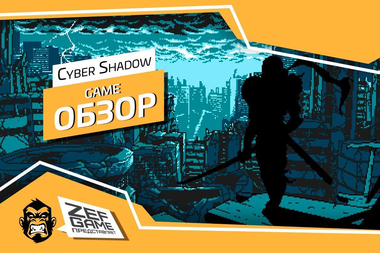 Сyber Shadow - Сложно, но так и надо 18