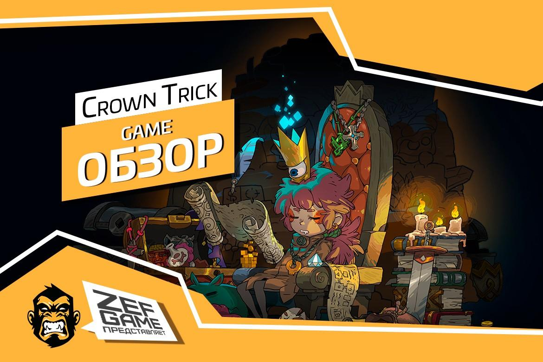 Обзор: Crown Trick - Принцесса в процедурном царстве 26
