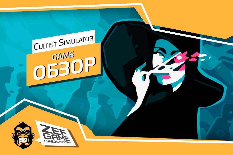 Обзор: Cultist Simulator - Как я преисполнился в своём познании 11