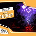 Curse of the Dead Gods - Проклятье, ставшее благословением 30