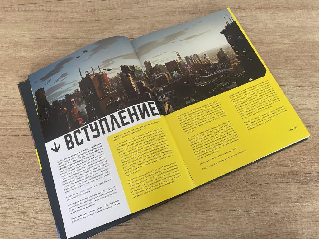 Обзор артбука Cyberpunk 2077 - Найт-Сити и его окрестности 6