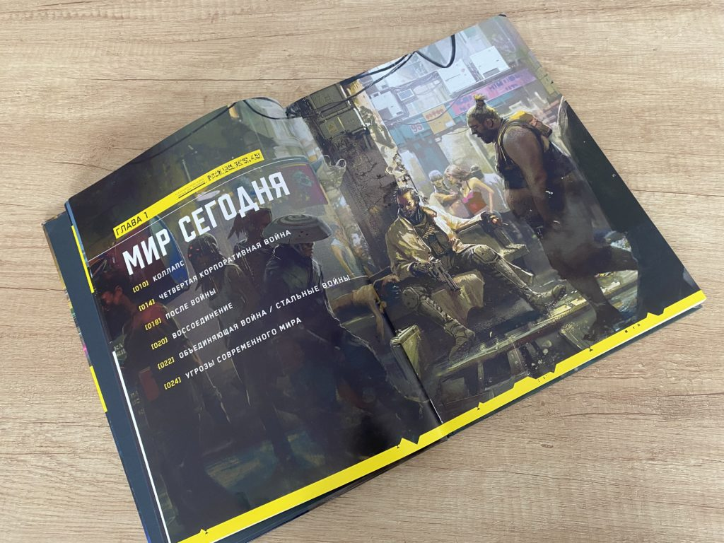 Обзор артбука Cyberpunk 2077 - Найт-Сити и его окрестности 7
