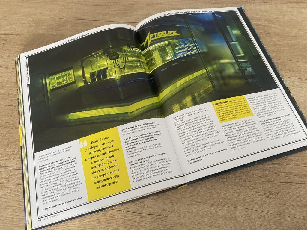 Обзор артбука Cyberpunk 2077 - Найт-Сити и его окрестности 26