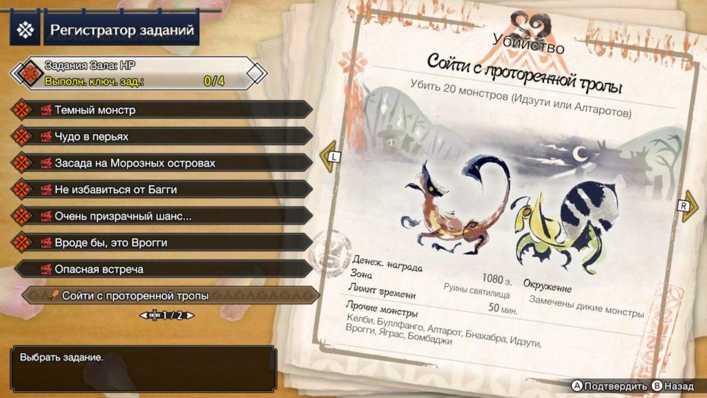 Обзор: Monster Hunter Rise - Когда меч больше экрана 9