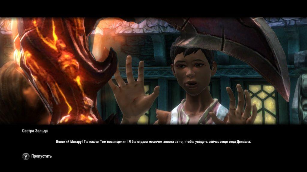 Обзор: Kingdoms of Amalur: Re-Reckoning – На острие второй жизни 5