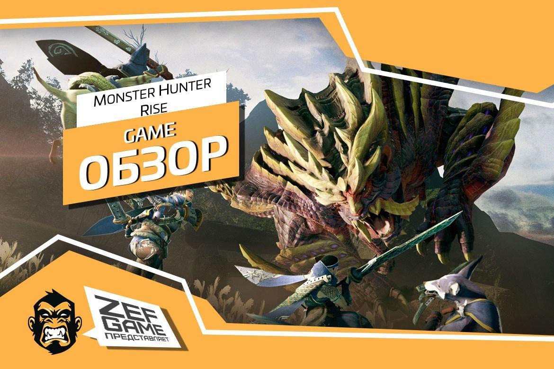 Обзор: Monster Hunter Rise - Когда меч больше экрана 21