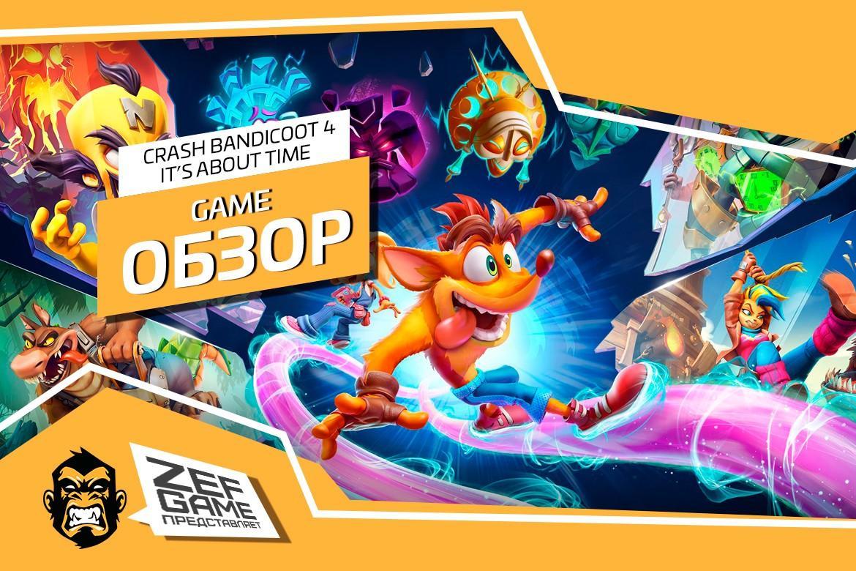 Обзор: Crash Bandicoot 4: It's About Time - Новые миры, новые горизонты 29