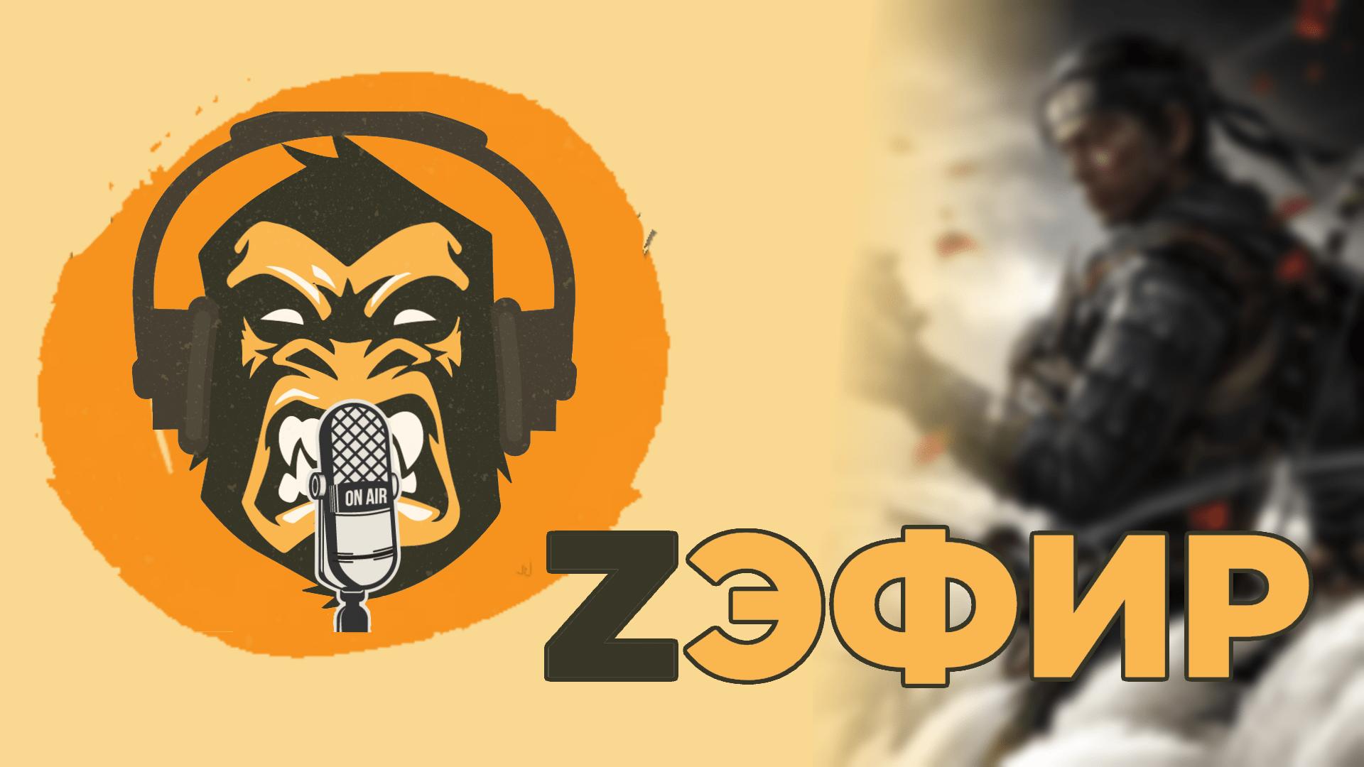 ZЭФИР #2 — Покупка Discord, новые слухи о Nintendo Switch Pro, экранизации игр 2