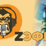 ZЭФИР #1 - Microsoft и Bethesda, Nintendo Switch Pro, Мстители на страже гринда 1