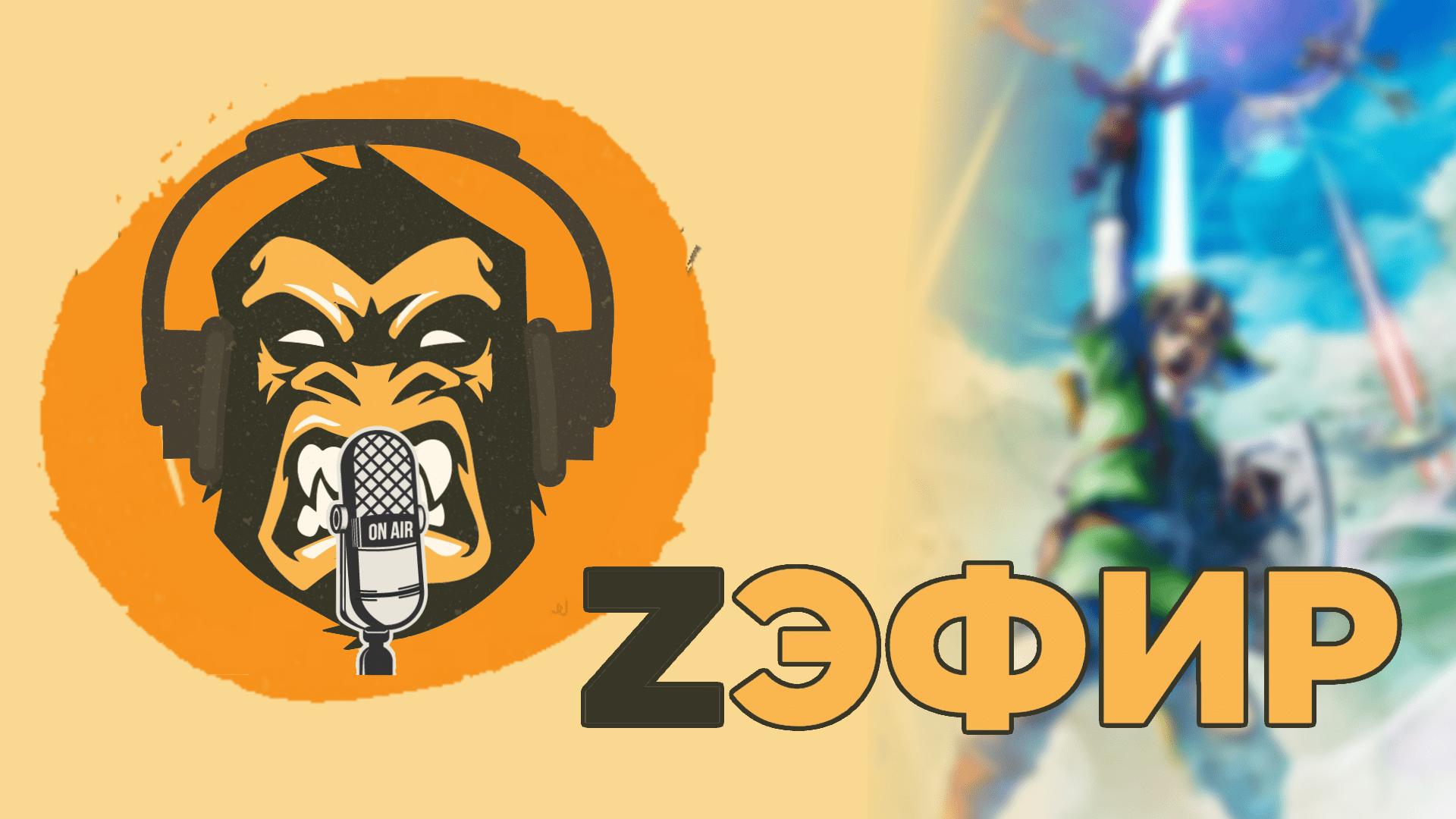 ZЭФИР #1 - Microsoft и Bethesda, Nintendo Switch Pro, Мстители на страже гринда 2
