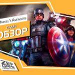 Обзор: Marvel's Avengers - Эра некстген сервиса 37