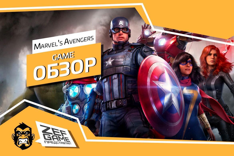 Обзор: Marvel's Avengers - Эра некстген сервиса 38