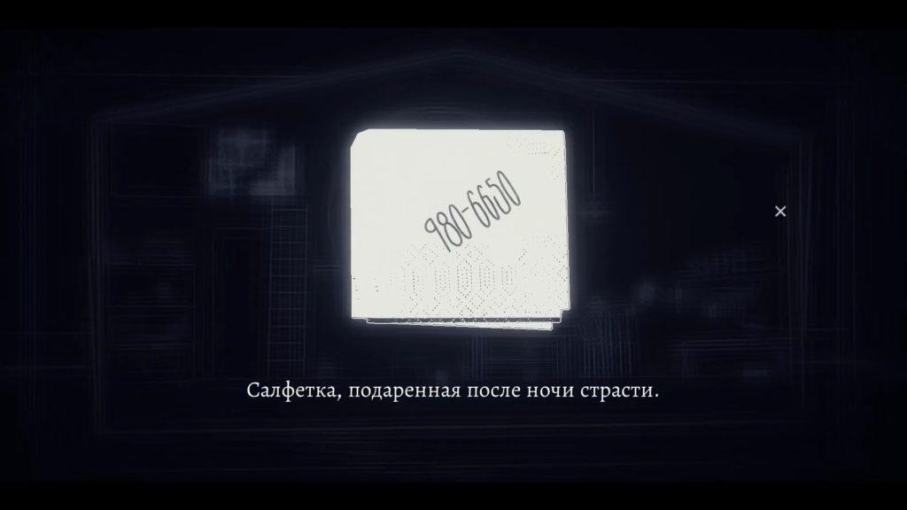 Мрачное приключение Genesis Noir в марте выйдет на консолях 3