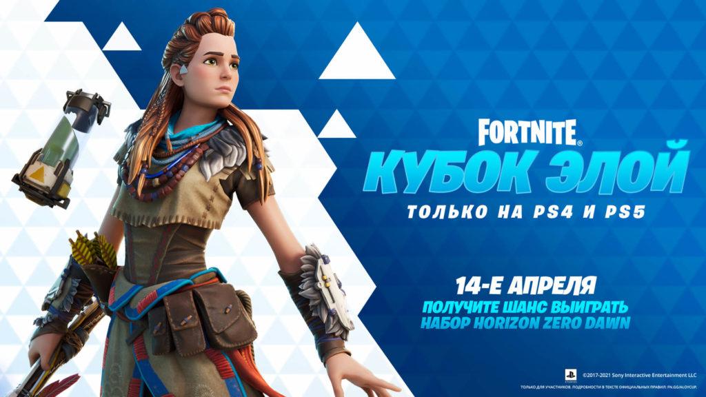 Fortnite – на этой неделе в игре появится Элой из Horizon Zero Dawn 2