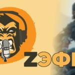 ZЭФИР #4 — Очередные слухи о Nintendo, Days Gone 2 отменена, Е3 в 2021 1