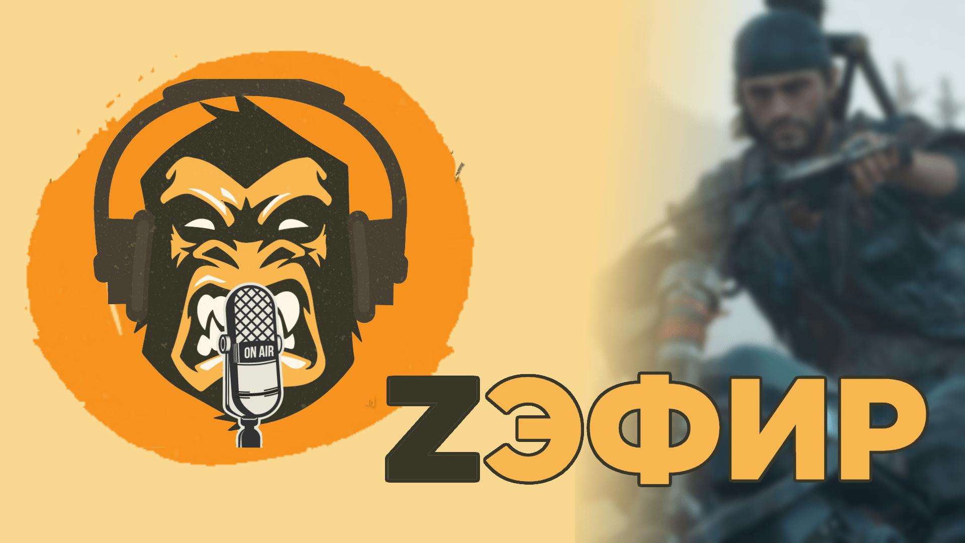 ZЭФИР #4 — Очередные слухи о Nintendo, Days Gone 2 отменена, Е3 в 2021 2