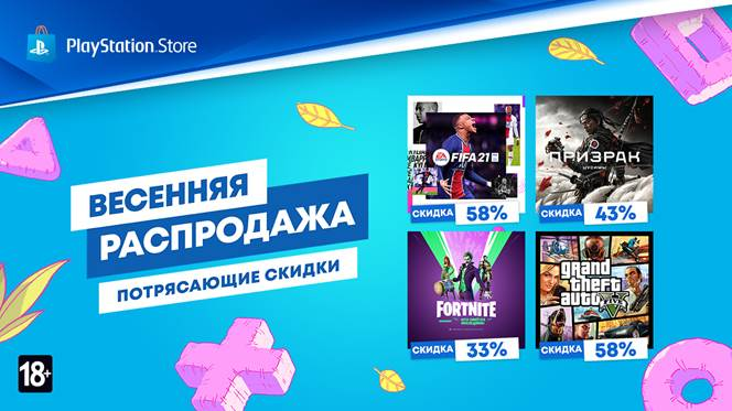 """В PS Store стартовала """"Весенняя распродажа"""" 2"""
