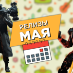 Календарь релизов - Май 2021-го 1