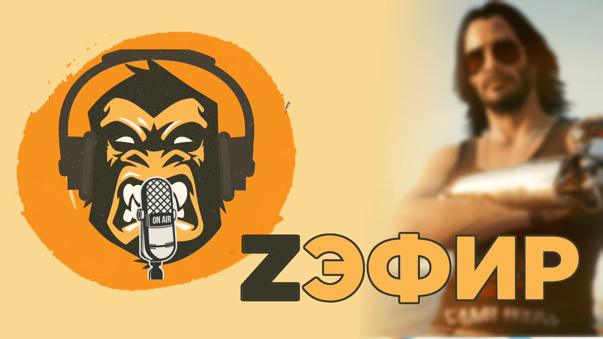 ZЭФИР #3 — Будущее CD Projekt RED, анонс Alan Wake 2, подорожание PS5 2