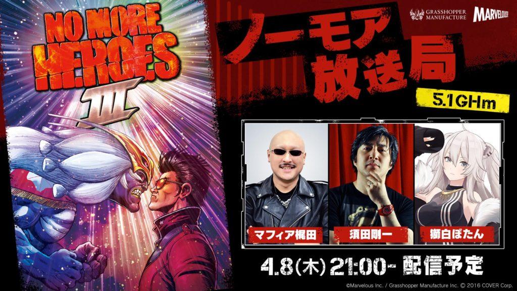 Marvelous анонсировали стрим по No More Heroes 3, трансляция пройдёт 8 апреля 1