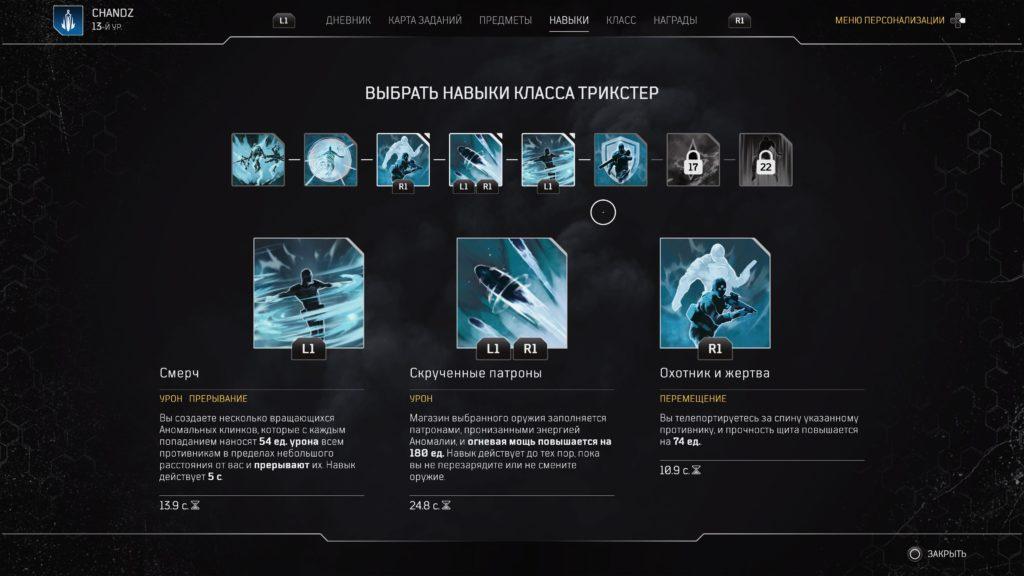 Обзор: Outriders - Загадили одну планету, загадим и другую 17