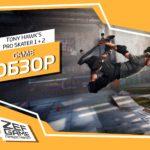 Обзор: Tony Hawk's Pro Skater 1+2 – Возвращение легенды 21