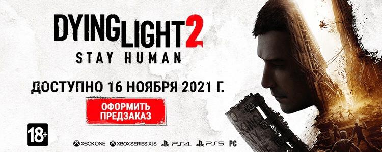 Слив: Dying Light 2 выйдет 16 ноября 2021-го 1