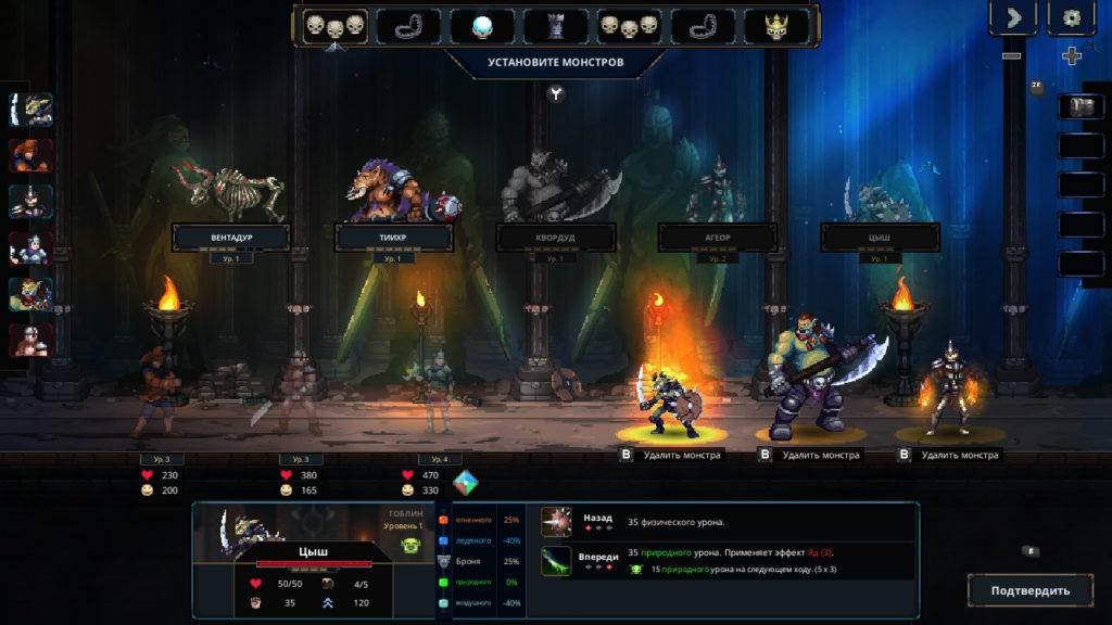 Обзор: Legend of Keepers - Ограбление сокровищниц отменяется 6
