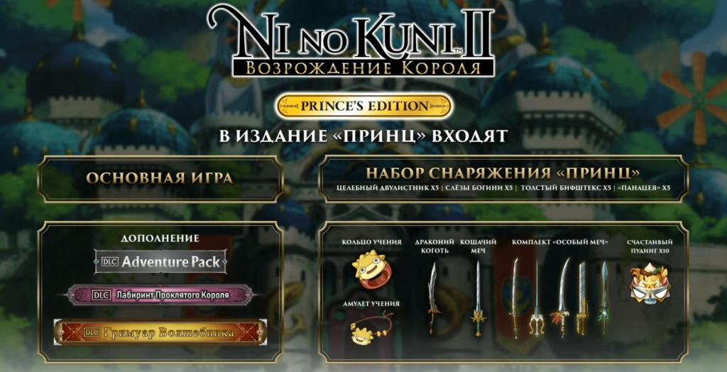 Полный набор - анонс Ni No Kuni II: Revenant Kingdom для Nintendo Switch, игра будет на русском языке со всеми DLC 1