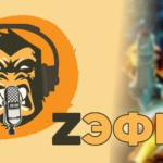ZЭФИР #5 — Развитие Nintendo, планы Ubisoft на F2P, год юбилеев 1