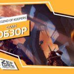 Обзор: Legend of Keepers - Ограбление сокровищниц отменяется 13