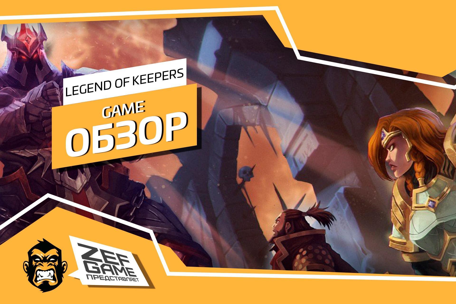 Обзор: Legend of Keepers - Ограбление сокровищниц отменяется 14