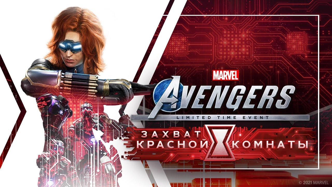 Marvel Avenger's