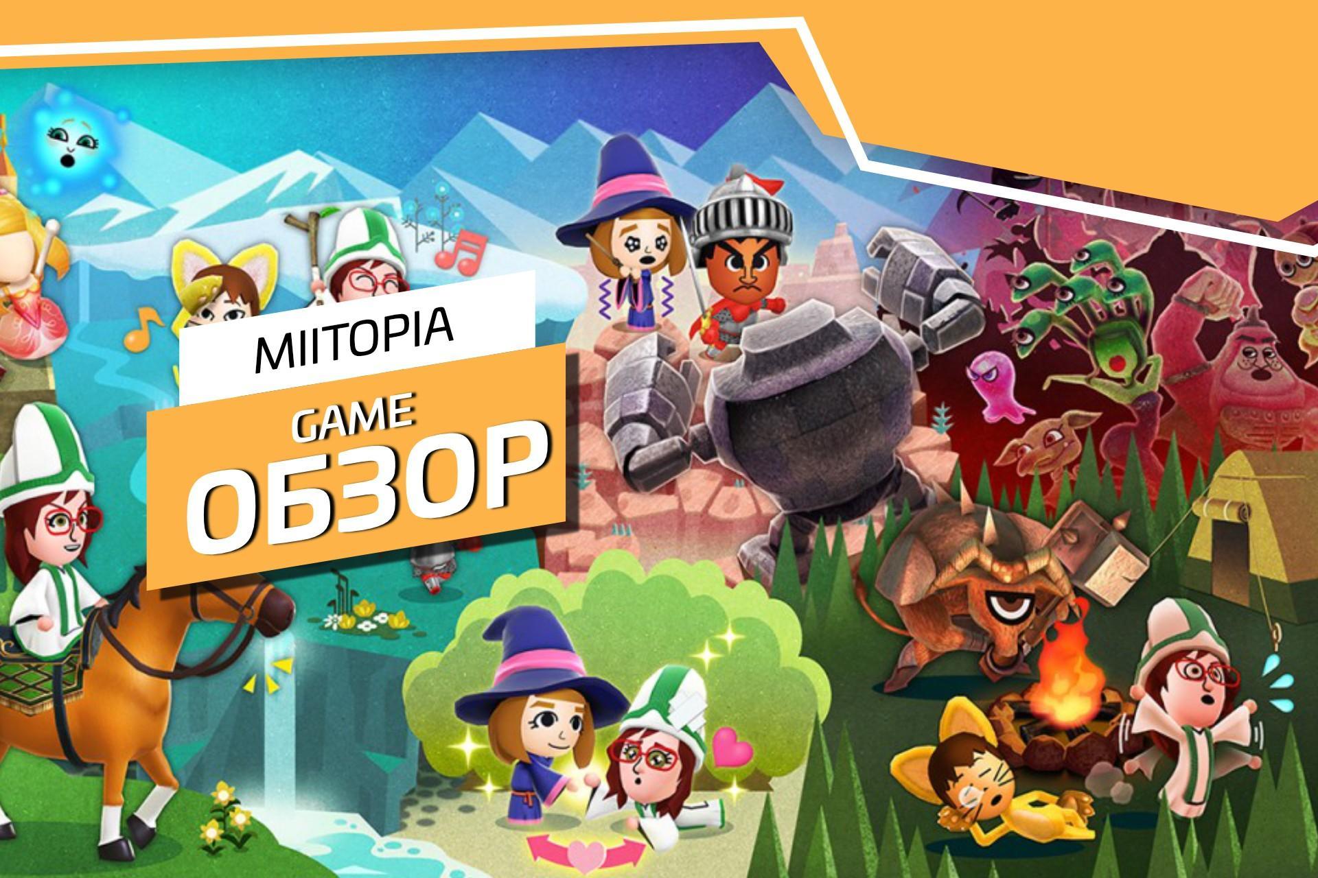 Обзор: Miitopia - В театре кукол 10