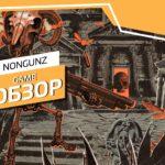 Обзор: Nongunz: Doppelganger Edition - Война мила тем, кто не сражался 17