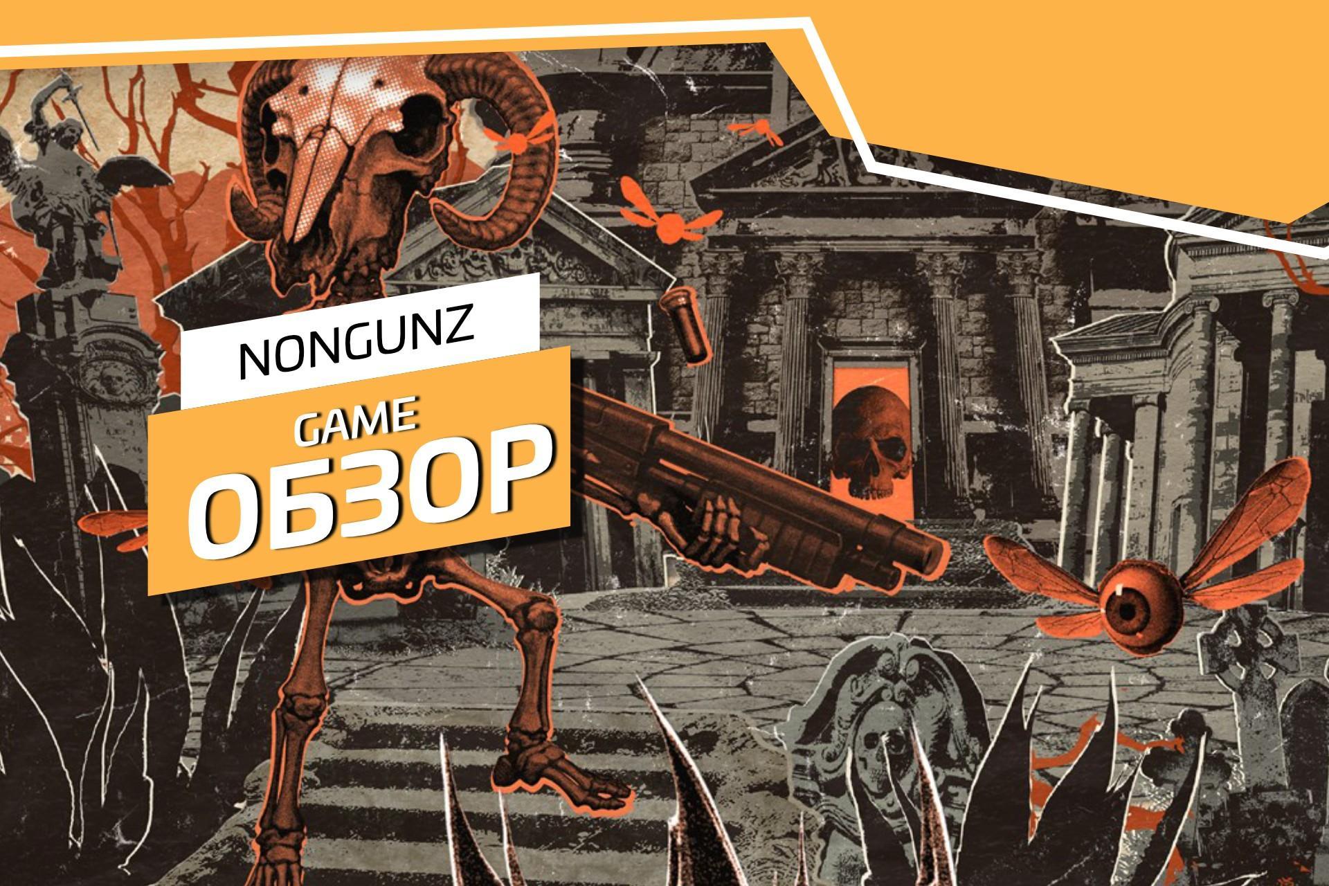 Обзор: Nongunz: Doppelganger Edition - Война мила тем, кто не сражался 18