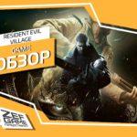 Обзор: Resident Evil Village - Танец злобного гения 37