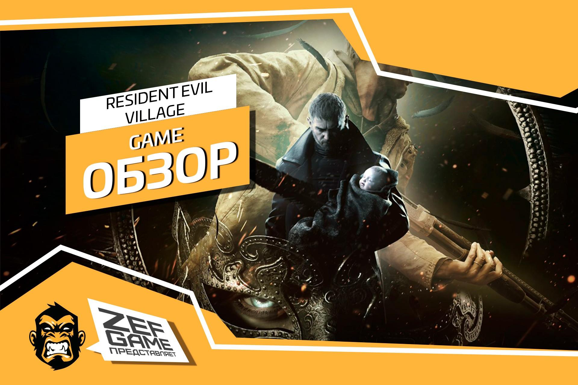 Обзор: Resident Evil Village - Танец злобного гения 38