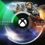 Прямая трансляция Xbox & Bethesda Games Showcase состоится 13 июня 1