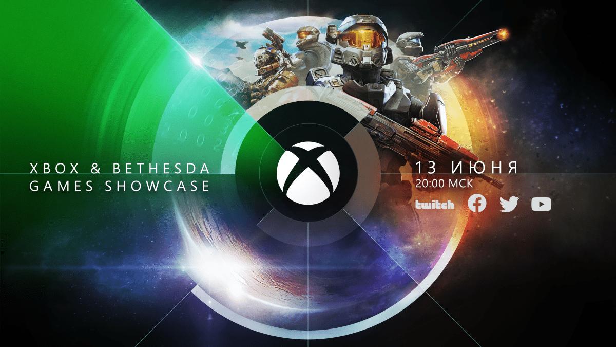 Прямая трансляция Xbox & Bethesda Games Showcase состоится 13 июня 2