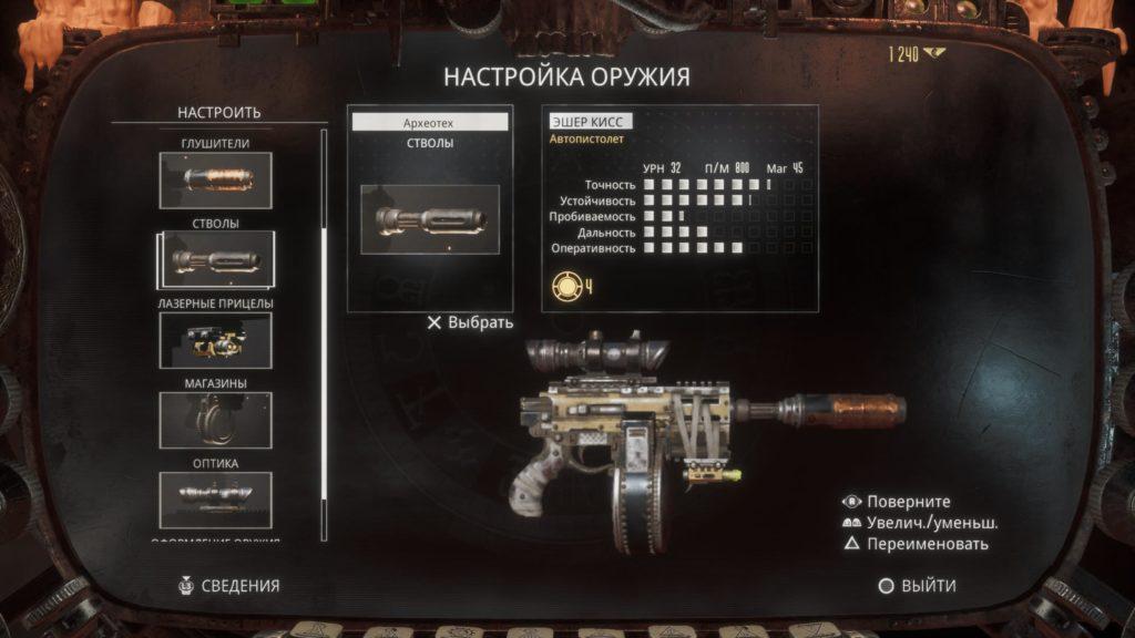 Обзор: Necromunda: Hired Gun - Проклятое дитя 14