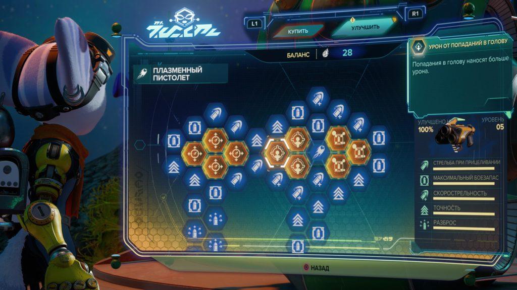 Обзор: Ratchet & Clank: Rift Apart - Параллельные миры, два героя, одна проблема 27