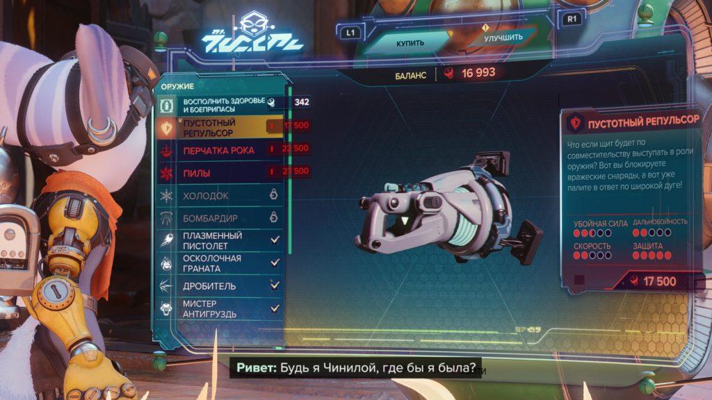 Обзор: Ratchet & Clank: Rift Apart - Параллельные миры, два героя, одна проблема 26